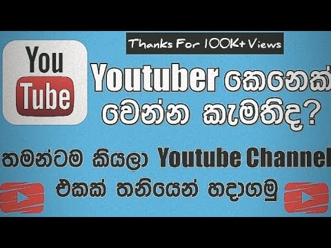 How to make a youtube channel.Explained in Sinhala