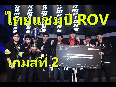 ROV รอบชิง! Monster Shield (TW) vs Alpha X (TH) GAME 2 ROV PVP Esports Championship2018