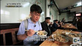 방앗간 찾은 여경래 셰프! 중국 궁궐 간식과 고기가 안 들어간 음식 '쯔아이판'