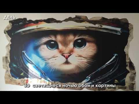 Светящиеся 3D обои в Бишкеке