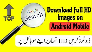 How to download HD images/pictures/photos on Android Mobile Video tutriol in Urdu