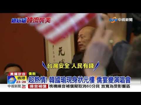 韓國瑜抵狀元樓僑宴 韓粉高喊一分鐘:選總統 │中視新聞20190415