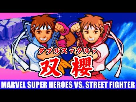 双櫻死(DOUBLE-SAKURA-DIE!) - マーヴル・スーパーヒーローズ VS. ストリートファイター