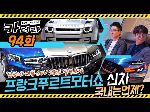 프랑크푸르트 모터쇼 신차, 국내는 언제? & '답정너' 대형 SUV 5종…카더라 94회