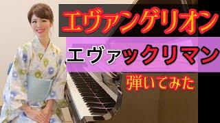 エヴァンゲリオン エヴァックリマン ! ビックリマンチョコ! 「残酷な天使のテーゼ」と、エンディング曲の「Fly Me To The Moon」をピアノで弾いてみました♪ ...