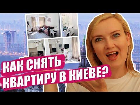 Как снять квартиру в Киеве?  Сколько стоит аренда квартиры в Киеве?