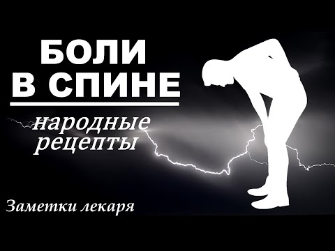 Боли в спине Простое народное средство от болей в спине