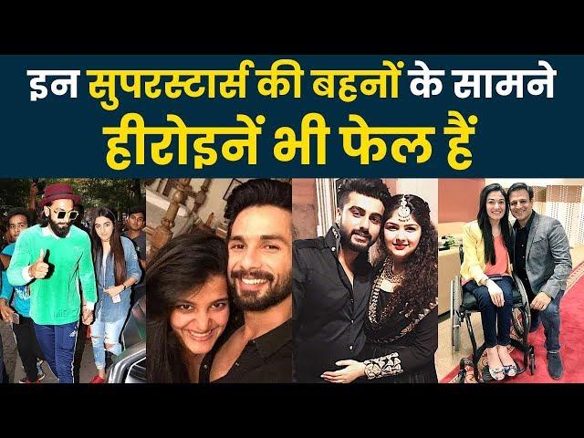 Bollywood actresses से कहीं ज्यादा सुन्दर और शानदार हैं इन Superstars की बहनें