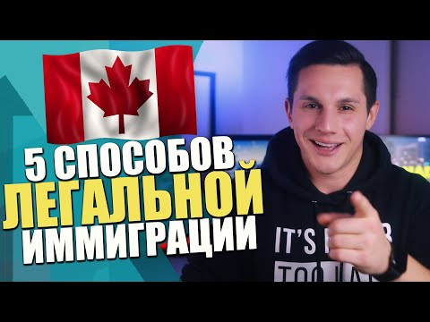 5 Способов легальной иммиграции в Канаду / Иммиграция в Канаду 2019