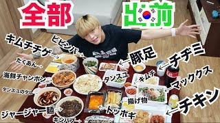 韓国帰ったらまずこれ全部食す【먹방】