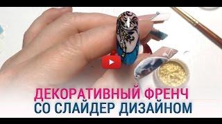 Дизайн ногтей. Декоративный френч со слайдер дизайном для ногтей - Дизайн ногтей