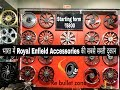 (Cheapest Alloy wheels in India)  Royal Enfield Bullet Accessories at Lowest price (Best Quality)