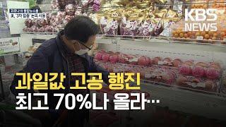 '작황 부진' 과일값 고공행진…사과 70%↑ / KBS…
