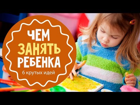 Игры для детей: 6 необычных идей