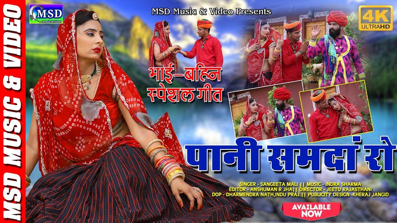 पौणी समदा रो !भाई बहन का प्यार !संगीता माली की आवाज़ में ! 2020 Raksha Bandhan Song!Sing.Sangita Mali
