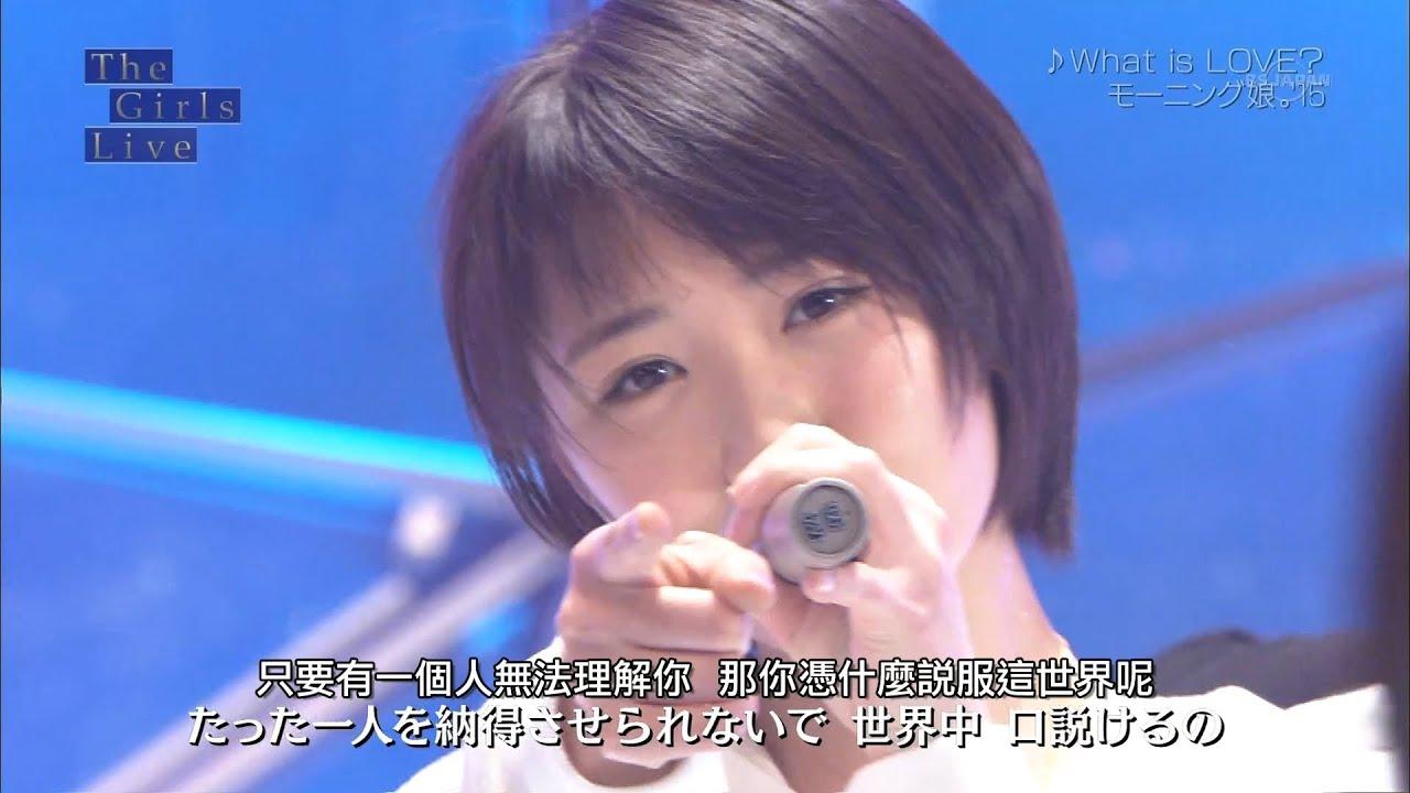 【正體中文字幕Live】The Girls Live - 150503 What is LOVE? & 服裝搭配感想Talk(早安少女組。'15) - YouTube