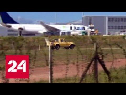 В Бразилии злоумышленники украли из аэропорта 5 миллионов долларов - Россия 24