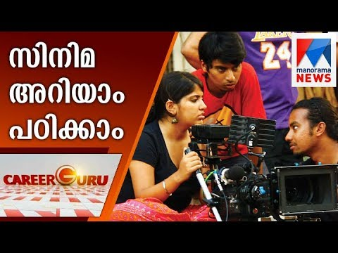 LV Prasad Film and TV institute to learn cinema | Carrier Guru | Manorama News