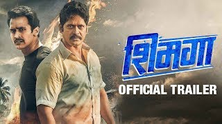 Shimmgga |  Trailer | Marathi Movie 2019 | Bhushan Pradhan, Rajesh Shringarpure | 15th March