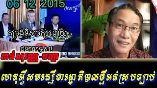 Khan sovan - ហេតុអ្វីសមរង្សីថារដ្ឋាភិបាលថ្មីមិនស្របច្បាប់, Khmer news today, Cambodia hot news