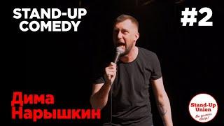 Дима Нарышкин - про сморкание, кунилингус, спорт и что делает мужик один дома в 30 лет.