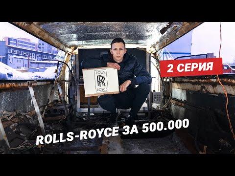 Роллс-Ройс за 500 000р из Операция ФЕРРАРИ.  В гостях Настя Туман. Подготовка к распилу!