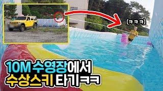10미터 수영장에서 수상스키 타버렸습니다!ㅋㅋ(보트 대신 자동차) - 허팝 (Car Water Ski in 10m swimming pool)