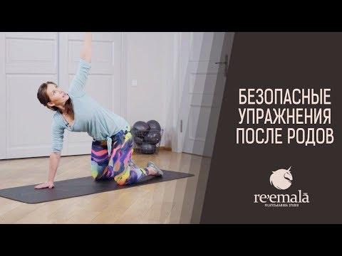 Как восстановиться после родов? Эффективные и безопасные упражнения после родов.