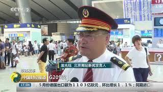 [中国财经报道]即时发布 明起启用新运行图 多条动车线路大幅提速| CCTV财经