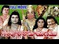 Sampoorna Ramayanam Full Length Telugu Moive || Dvd Rip video