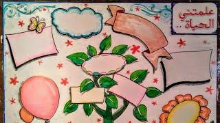 علمتني الحياة مجلة حائطية اجمل العبارات واروع الكلمات اا لوحات مدرسية Youtube