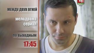"""Анонс сериала """"Между двух огней"""""""