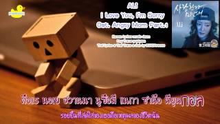 [Karaoke/Thai Sub] ALi (알리) - I Love You, I'm Sorry (사랑한다 미안해) Ost.Angry Mom