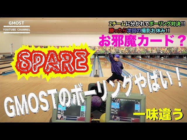 GMOST #13 『スタッフ混合ボーリング対決!!』