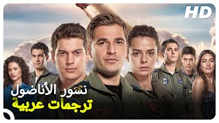 نسور الأناضول| فيلم الأكشن التركي الحلقة كاملة (مدبلج بالعربية)