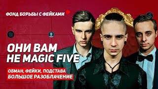 ОНИ ВАМ НЕ MAGIC FIVE / РАЗОБЛАЧЕНИЕ МЭДЖИК ФАЙВ М5