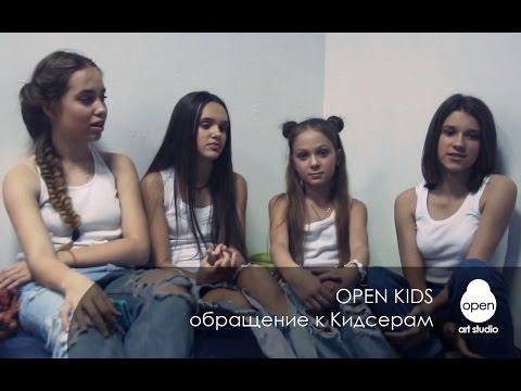 Как переводится open