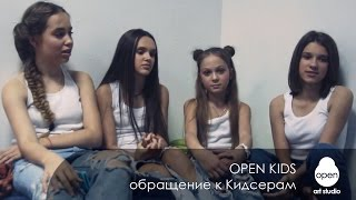 Обращение Open Kids к Кидсерам - Open Art Studio