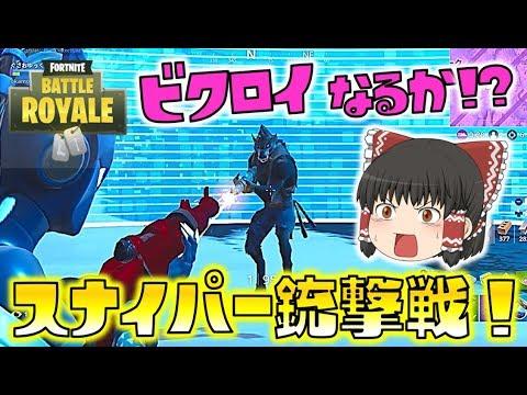 【Fortnite】スナイパー霊夢がスナイパー銃撃戦に参戦!ビクロイなるか!?ゆっくり達のフォートナイト part34