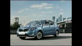 Аренда автомобилей в Уфе(, 2013-08-21T21:41:18.000Z)