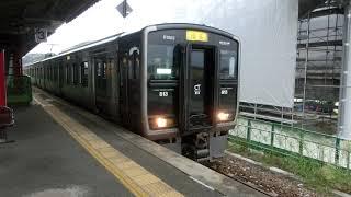 813系RG1003編成 普通列車ワンマン博多行き 桂川駅発車!
