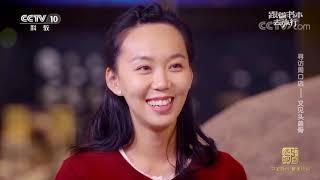 《跟着书本去旅行》 20201209 寻访周口店——又见头盖骨| 课本中国 - YouTube