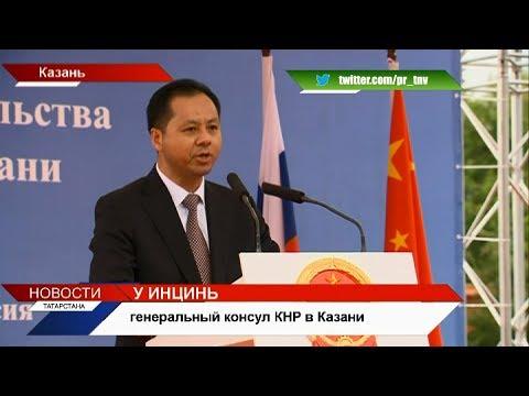 Открылось Генеральное консульство Китая в Казани | ТНВ