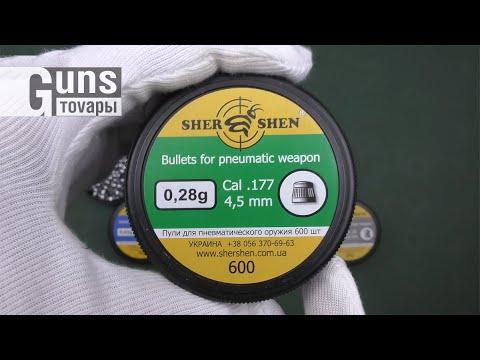 Свинцеві кулі Шершень 0,75 г (360 шт)