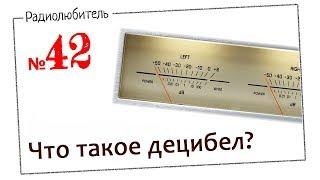 Урок №42. Что такое децибел?