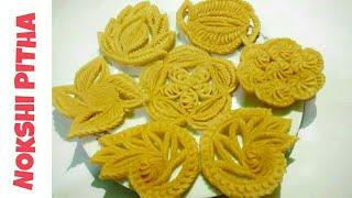 নকশী পিঠা / Phool Pitha Recipe | Nokshi Pitha Making  | Bangladeshi Nokshi Pitha Recipe