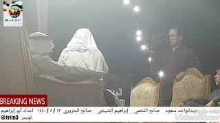 عبدالواحد سعود و صالح اللخمي و إبراهيم الشيخي و صالح الحريري من حفل مكه ١٢ / ٥ / ١٤٤٠
