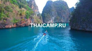 Андрей Басынин в Таиланде - лагерь 1-20 мая