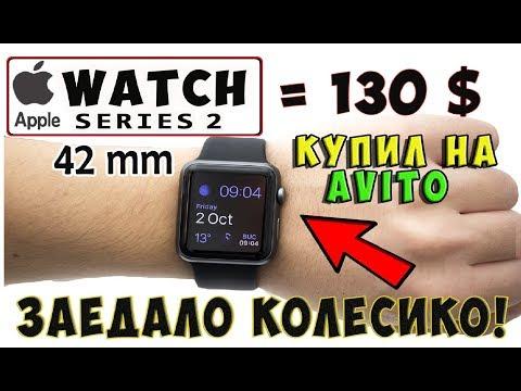 Часы на продать авито apple ломбард украина часовой