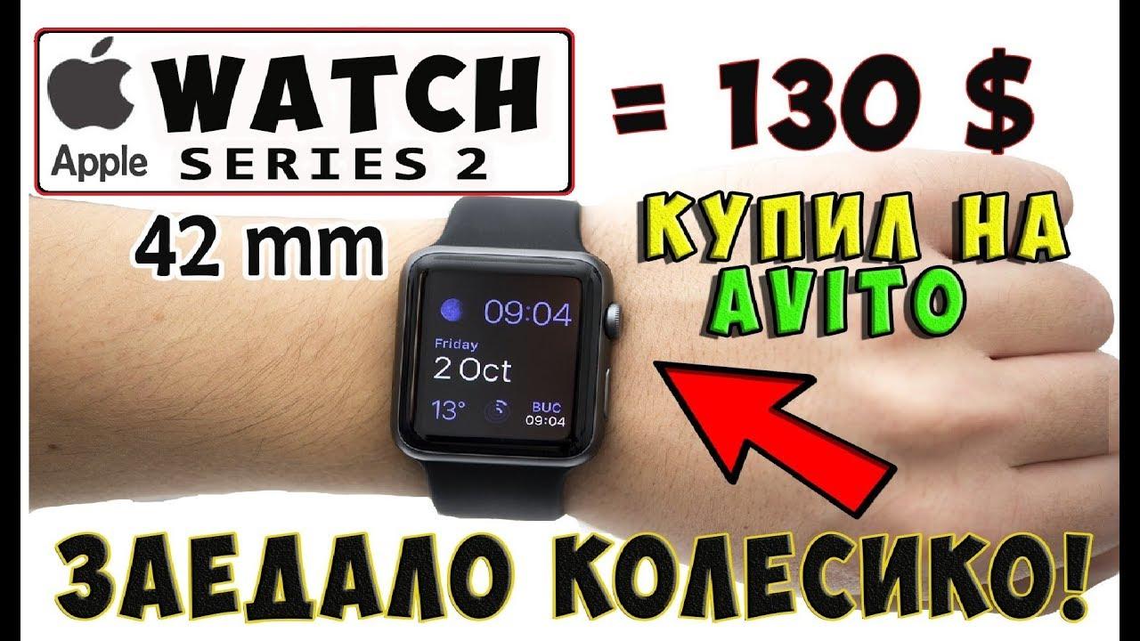 Купил ЧАСЫ Apple Watch - series 2 за 8000 руб. На AVITO / Ремонт кнопки Digital Crown ударом ))!